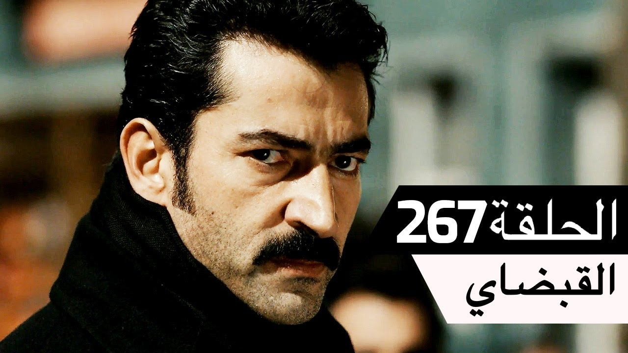 Download القبضاي – Karadayı الحلقة 267