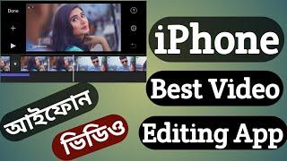 iPhone Best Video Editing Apps    আইফোনের বেস্ট ভিডিও এডিটিং Apps    imove    iTechMamun