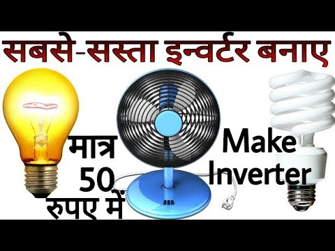 How to Make Inverter, At Home Dc ~ Ac Convert By 12 Volt Battery, Home  Inverter, Learn everyone