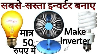 How to Make Inverter, At Home Dc ~ Ac Convert By 12 Volt Bat...