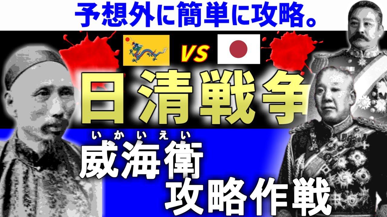 【日清戦争】威海衛作戦 予想外に簡単に攻略してしまう日本軍。