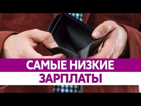 Самые НИЗКИЕ ЗАРПЛАТЫ в России. Прожиточный минимум и минимальный размер оплаты труда (МРОТ)