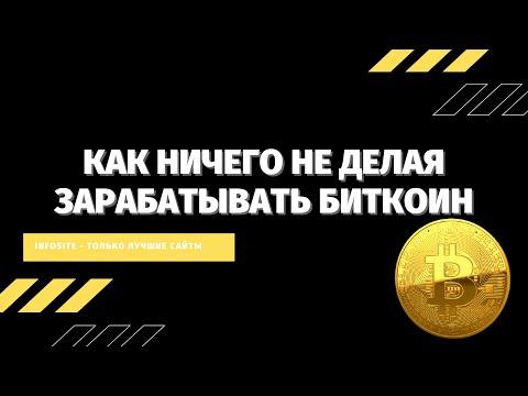 Как заработать Bitcoin бесплатно на полном пассиве абсолютно каждому