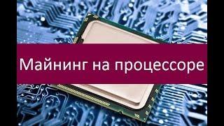 Майнинг на процессоре. Ключевые особенности|автоматический заработок на процессоре