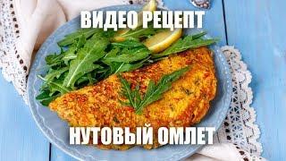 Нутовый омлет - видео рецепт