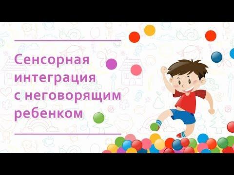 32. Сенсорная интеграция с неговорящим ребенком