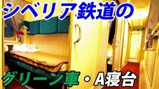 ロシア・シベリア鉄道のA寝台車(グリーン車)【東京~ロンドン鉄道の旅番外編】 8/11-01