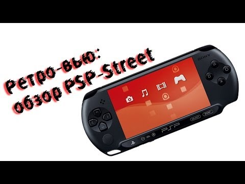 Обзор PSP Street как консоль для ретрогеймеров