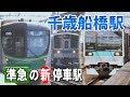 小田急の複々線・千代田線直通車両@小田原線 千歳船橋駅