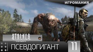 Прохождение Stalker Call of Pripyat #11 - Псевдогигант