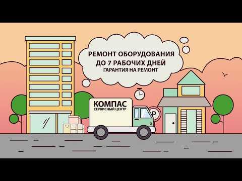 Сервисный центр Компас   Сарапул   Ремонт телефонов, ноутбуков, бытовой техники