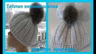 Теплая зимняя шапочка с двойным узором, вязание крючком, crochet hat( Шапка № 133)