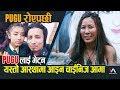Pugu लाइ भेट्न Chinese आमा आइन काठमाडौँ | गहकिदै यसो भनिन् | Nima | Dixita Karki