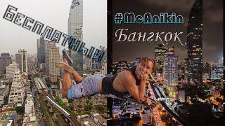 Живём в Бангакоке бесплатно Лайвхаки Как не тратить и отдыхать