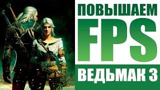 Witcher 3 Hunters Config | Настройка графики на слабых и мощных ПК!