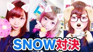 【対決】かわいいかよ!SNOW自撮り3本勝負!【さぁや ✕ ボンボンTV】 thumbnail