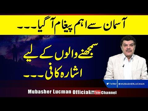 Aasmaan Se Aaya Eham Peghaam... Message