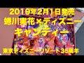 【TDL】蜷川実花×ディズニーコラボグッズ第三弾キャンディー発売日の店内の様子!2019年2月1日