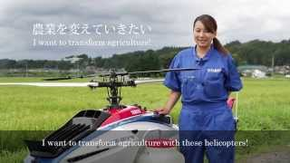 Rev Story  Transforming Agriculture from the Air / 空から農業を変える ~産業用無人ヘリコプター編