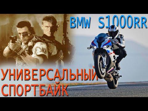 BMW S1000RR умер! Да здравствует BMW S1000RR!