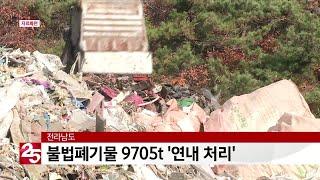 전라남도, 불법폐기물 9705t ′연내 처리′