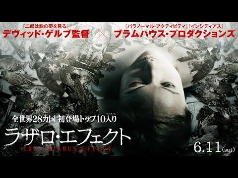 【映画】★ラザロ・エフェクト(あらすじ・動画)★