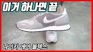 [신발 #97] 젤 좋아하고 이쁘다고 생각하는 신발은 이겁니다! (나이키 에어 볼텍스) - 온리뷰(OnReview)