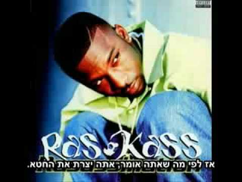 Ras Kass - Interview With A Vampire מתורגם