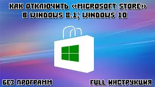 "Как отключить ""Microsoft Store"" в Windows 8.1; Windows 10 - Без программ [FULL Инструкция]"