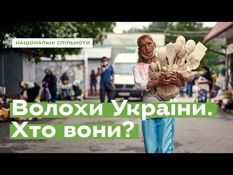 Волохи України. Хто