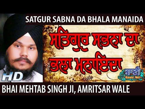 Bhai-Mehtab-Singh-Ji-Amritsar-Wale-Satgur-Sabna-Da-Bhala-Manaida-Tilak-Nagar-28-Dec-2019