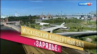 """Торжественное открытие Московского концертного зала """"Зарядье"""". Гала-концерт"""