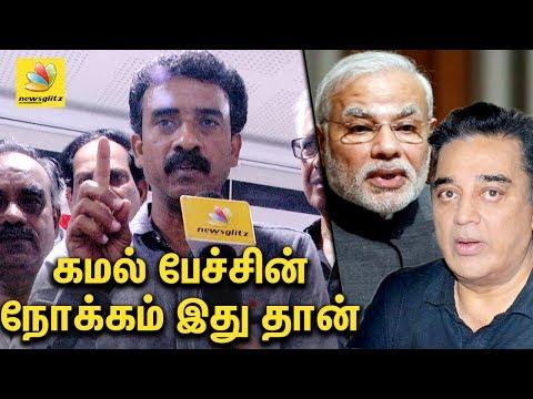 கமல் அரசியல் பேச்சின் நோக்கம் இது தான் |  Kamal Haasan''s politics is selfish - A Manimaran