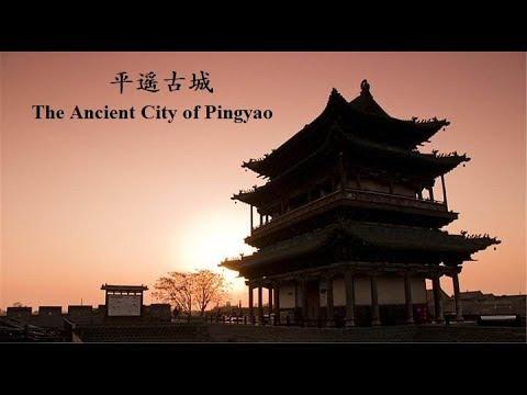 平遥古城 The Ancient City of Pingyao