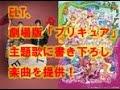 ELT、劇場版「プリキュア」主題歌に書き下ろし楽曲を提供!