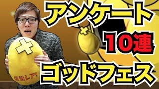 【パズドラ】アンケートゴッドフェス10回引いてみた!【ヒカキンゲームズ】