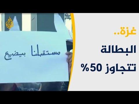في غزة.. البطالة تتجاوز 50% من سكان القطاع