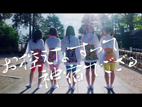 神宿『お控えなすって神宿でござる』MV