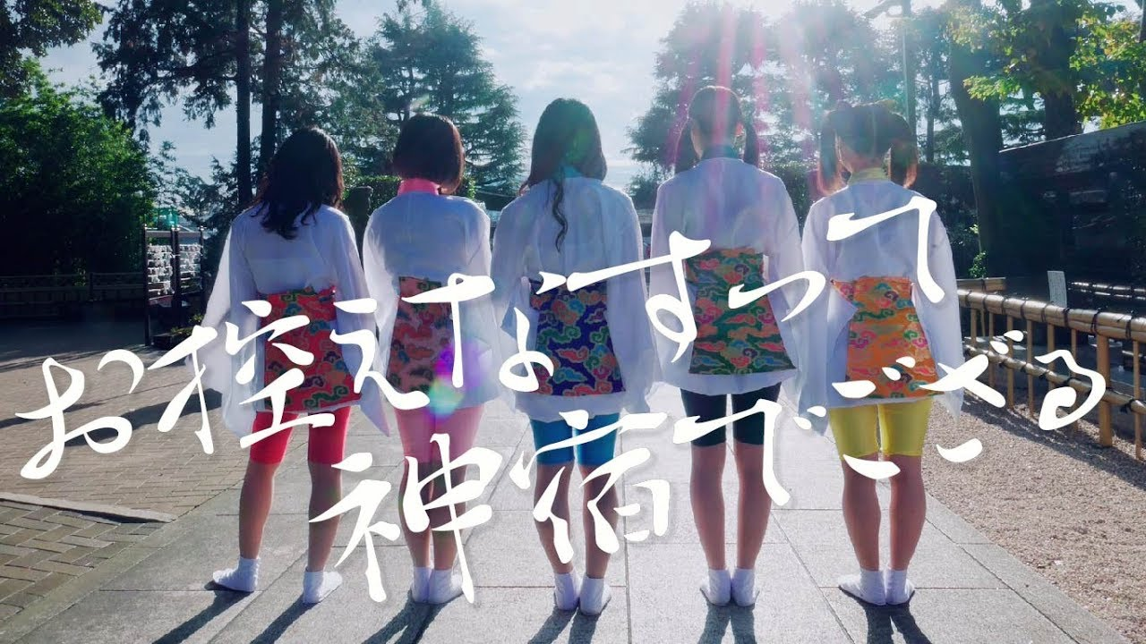 神宿『お控えなすって神宿でござる』MV - YouTube