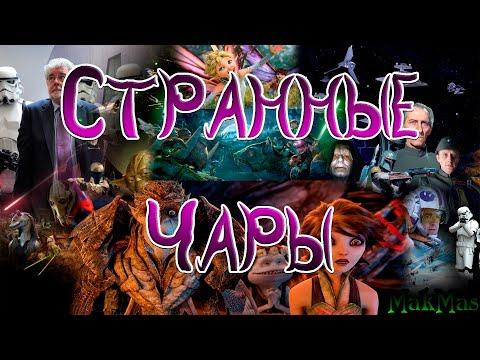 Странные чары мультфильм 2015 отзывы