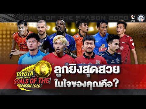 Goals of The Season | Toyota Thai League 2020/2021