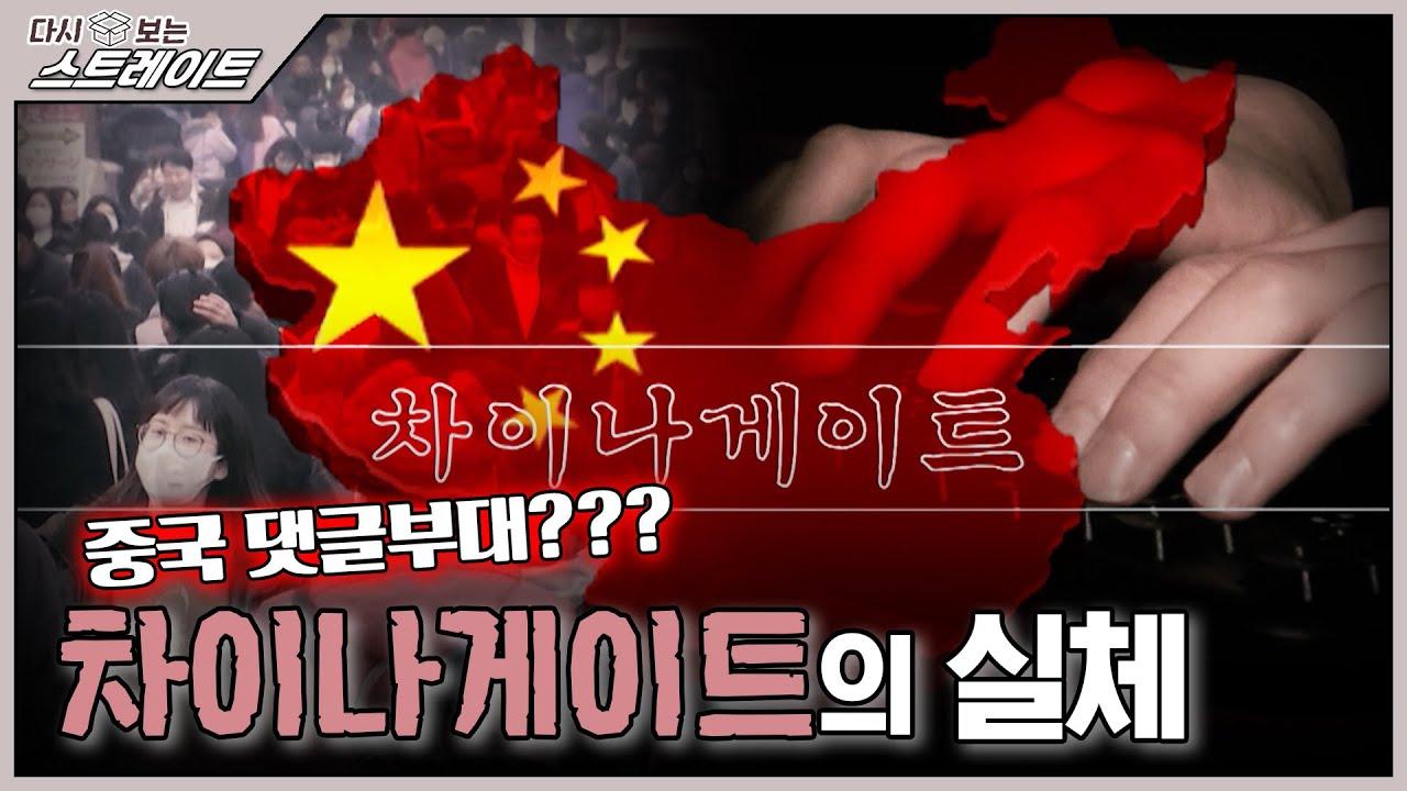 중국 댓글부대? 차이나게이트의 실체 - 스트레이트 83회 | 다시 보는 스트레이트