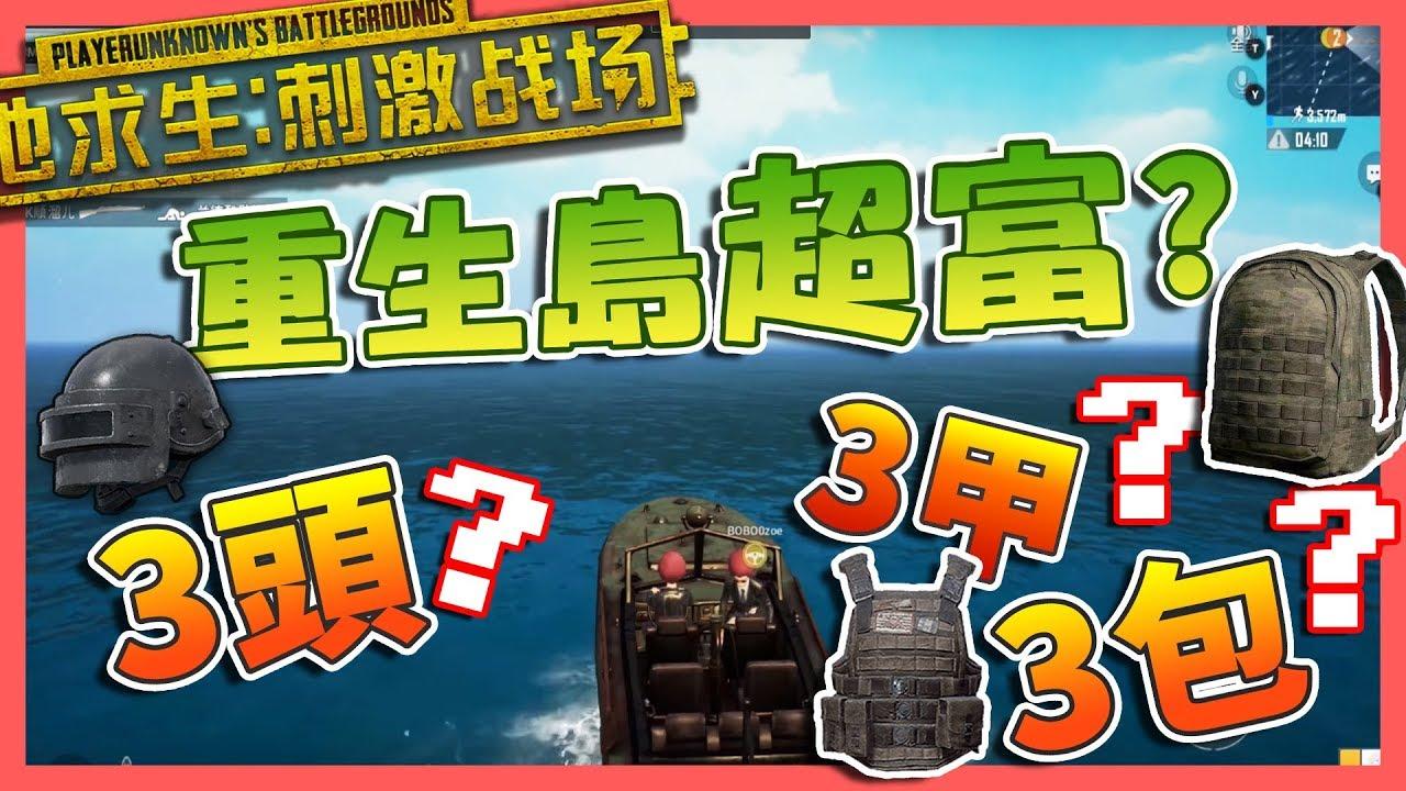 『絕地求生 刺激戰場』傳說中超富地點一探究竟 你來過重生島嗎 | PUBG手機版 - YouTube