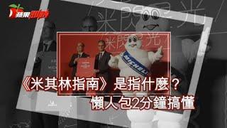 米其林指南》指什麼? 懶人包2分鐘搞懂   台灣蘋果日報