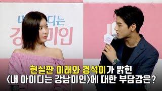 Eng 임수향-차은우가 '성형미인' '얼굴천재' 부담감에 대처하는 자세 | Cha Eun Woo, My Id Is Gangnam Beauty