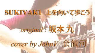 Sukiyaki 上を向いて歩こう-cover by JohnV 余龍河