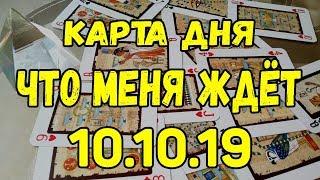 КАРТА ДНЯ. ЧТО МЕНЯ ЖДЕТ 10.10.2019. Онлайн гадание на картах.