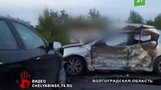 На трассе под Волгоградом разбились двое жителей Челябинской области