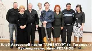 Клуб Авторской Песни АРВЕНТУР (г. Таганрог) - Попурри.