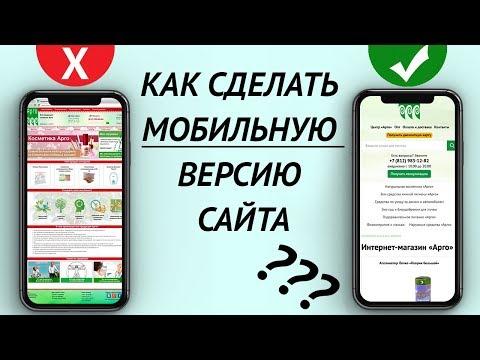 Мобильная версия сайта. Как адаптировать сайт для мобильных устройств в 2018 году